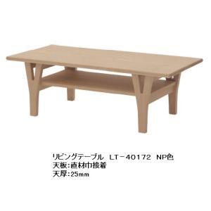 イバタインテリア製 120リビングテーブル メープルリッチ LT-40172 2サイズ対応 メープル材  2色対応  送料無料玄関渡し 北海道・沖縄・離島は除く|f-room