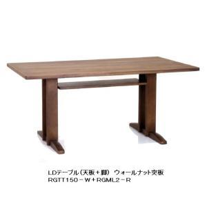 第一産業 150LDテーブル レガーロ RGTT150-W+RGML2-R ウォールナット突板 PNW色/ウレタン塗装 送料無料 f-room