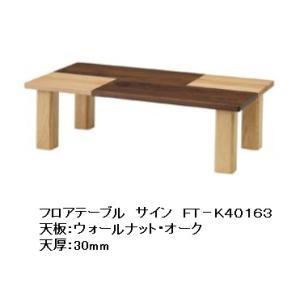 10年保証 イバタインテリア製 フロアテーブル サイン FT-K40163 ナラ/ウォールナット材 天厚:30mm  送料無料玄関渡し 北海道・沖縄・離島は除く|f-room