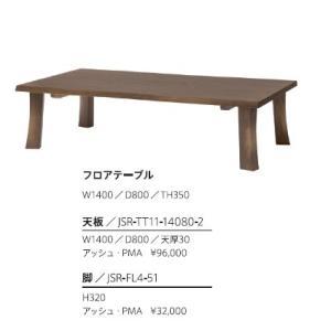 国産品 フロアテーブル140 しつらい アッシュ オーダー可能 天板厚:30/40mm開梱設置送料無料(沖縄、北海道、離島は除く)|f-room