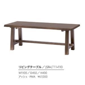 国産品 リビングテーブル140 しつらい アッシュ 送料無料(玄関前まで)沖縄、北海道、離島は除く|f-room