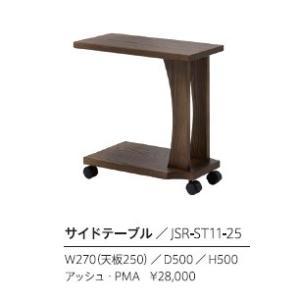 国産品 サイドテーブル しつらい アッシュ 送料無料(玄関前まで)沖縄、北海道、離島は除く|f-room