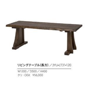 国産品 リビングテーブル(長方) 悠プレミアム クリ材 天板3サイズ対応 送料無料(沖縄、北海道、離島は除く)|f-room
