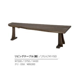国産品 リビングテーブル(扇) 悠プレミアム クリ材 天板4サイズ対応 送料無料(沖縄、北海道、離島は除く)|f-room