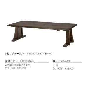 国産品 リビングテーブル 悠プレミアム クリ材 天板オーダー可能 開梱設置送料無料(沖縄、北海道、離島は除く)|f-room