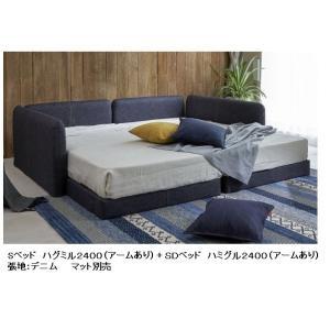 ドリームベッド製 ハグミル2400 ダブルベッド(D) 2タイプ(アームなし/アームあり)デニム張地3色対応 5サイズあり(PS/SD/D/Q1/Q2) マット別 送料無料 f-room
