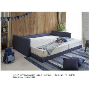 ドリームベッド製 ハグミル2401 クイーン2ベッド(Q2) 2タイプ(アームなし/アームあり)デニム張地3色 5サイズあり(PS/SD/D/Q1/Q2) マット別 送料無料 f-room