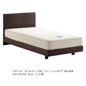 ドリームベッド製 ウレルディ238 シングルベッド(PS)ステーション 床高2タイプ(22/29.5cm) 2色対応:TRO/MEW 4サイズあり(PS/SD/D/Q1) マット別 送料無料 f-room