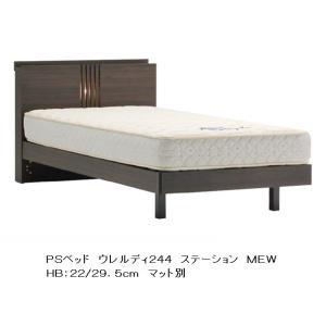 ドリームベッド製 ウレルディ244 シングルベッド(PS) ST 床高2タイプ(22/29.5cm) 2色対応:TRO/MEW 5サイズあり(PS/SD/D/Q1/Q2) マット別 送料無料 f-room