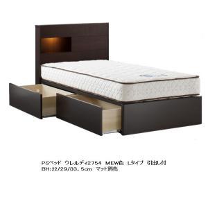 ドリームベッド製 ウレルディ2754 シングル(PS)引出し付 床高3タイプ(22/29/33.5cm) 2色対応:MEW/TRO 4サイズあり(PS/SD/D/Q1) マット別 送料無料 f-room