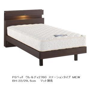 ドリームベッド製 ウレルディ2760 シングルベッド(PS) ST 床高2タイプ(22/29.5cm) 2色対応:TRO/MEW 4サイズあり(PS/SD/D/Q1) マット別 送料無料 f-room