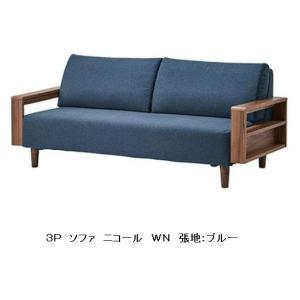 3P ソファ ニコール  肘・脚カラー2色対応(WNT/OAK) ウレタン塗装 座面:布4色対応(カバーリング) 高さ3段階調節可能 送料無料|f-room