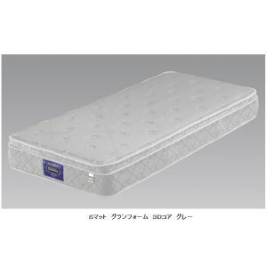 Granz(グランツ) 国産シングルマット グランフォーム 3Dファイバーフォール 防ダニ抗菌防臭わた採用 送料無料(玄関前まで)北海道・沖縄・離島はお見積り f-room