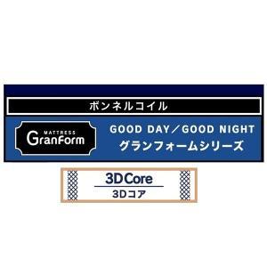 Granz(グランツ) 国産セミダブルマット グランフォーム 3Dファイバーフォール 送料無料(玄関前まで)北海道・沖縄・離島はお見積り f-room