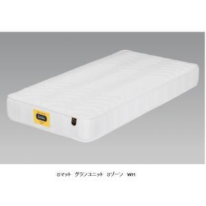 Granz(グランツ) 国産シングルマット グランユニット 3ゾーン ポケットコイル:並行配列 カラー3色対応:WH/BK/GY 送料無料(玄関前まで) f-room