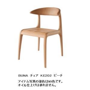 10年保証 飛騨産業製 ダイニングチェア BUNA(ブナ)KE202 主材:ビーチ材 ウレタン塗装 木部:7色対応 座面:板座 送料無料|f-room