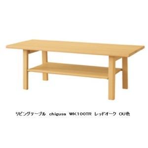 10年保証 飛騨産業製 リビングテーブルWK100TR chigusa(チグサ)主材:レッドオーク材 木部2色対応(OU/WD)2サイズ対応(90/115) 送料無料|f-room