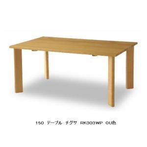 10年保証 飛騨産業製 150テーブル RK303WP chigusa(チグサ)主材:レッドオーク材 木部2色対応(OU/WD)6サイズ対応 送料無料|f-room