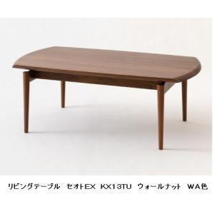 飛騨産業製 リビングテーブル SEOTO-EX(セオトEX) KX13TU ウォールナット材 2色対応 送料無料玄関前まで 北海道・沖縄・離島は除く|f-room
