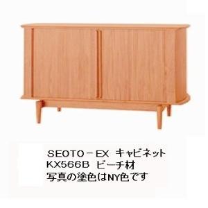 10年保証 飛騨産業製 SEOTO−EX キャビネット KX566B ビーチ材 8色対応 開梱設置送料無料 北海道・沖縄・離島は除く|f-room