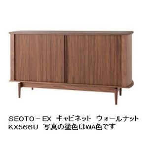 10年保証 飛騨産業製 SEOTO−EX キャビネット KX566U ウォールナット材 2色対応 開梱設置送料無料 北海道・沖縄・離島は除く|f-room