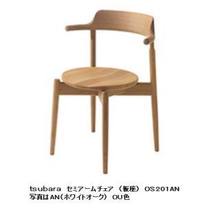 10年保証 飛騨産業製 チェア tsubura OS201AN 主材:ホワイトオーク材 ウレタン塗装 木部:6色対応(WO/OU/N5/C4/WD/BK) 座面:板座 送料無料|f-room