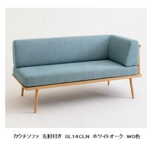10年保証 飛騨産業製 カウチ YURURI(ゆるり)SL14CN 左右肘付き選択(L/R)主材:ホワイトオーク材 木部:7色 張地(布):83色対応 開梱設置送料無料 |f-room