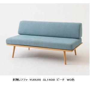 10年保証 飛騨産業製 肘なしソファ YURURI(ゆるり)SL14OB 主材:ビーチ材 ポリウレタン樹脂塗装 木部:7色 張地:83色対応 開梱設置送料無料|f-room