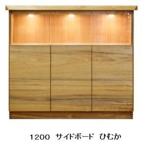 国産 1200 サイドボード ひゅうが 楠無垢材使用 側板カマチ組 LED照明付 開梱設置送料無料 北海道・沖縄・離島は見積もり|f-room