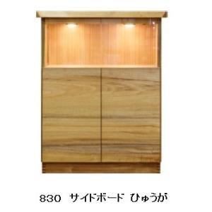 国産 830 サイドボード ひゅうが 楠無垢材使用 側板カマチ組 LED照明付 開梱設置送料無料 北海道・沖縄・離島は見積もり|f-room