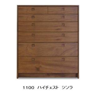 国産 1100ハイチェスト シンラ(shinra) 楠無垢材使用  開梱設置送料無料(北海道・沖縄・離島は見積もり) f-room