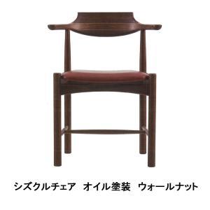 飛騨高山 木馬舎の家具 シズクルチェア 3素材対応 張地:布40色・革4色対応 受注生産 送料無料(沖縄・北海道・離島は除く) f-room
