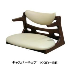 起立木工製 キャスパーチェア CAチェア−100R−BE 本体:ラバーウッド無垢/背・座:PVC張り 送料無料(沖縄・北海道・離島は見積もり) f-room