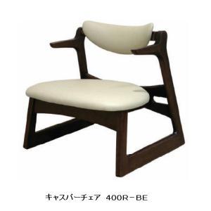 起立木工製 キャスパーチェア CAチェア−400R−BE 本体:ラバーウッド無垢/背・座:PVC張り 送料無料(沖縄・北海道・離島は見積もり) f-room