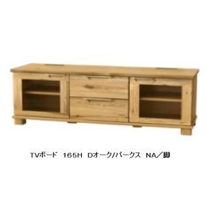 起立木工製 TVボード 165H/脚 Dオーク 2色対応 ナラ無垢 脚と台輪の2タイプ 送料無料(玄関前まで)沖縄・北海道・離島は見積もり f-room