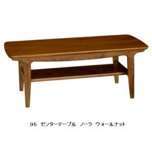 起立木工製 95 センターテーブル ノーラ ウォールナット突板/タモ無垢 オイル塗装 送料無料(玄関前まで) f-room