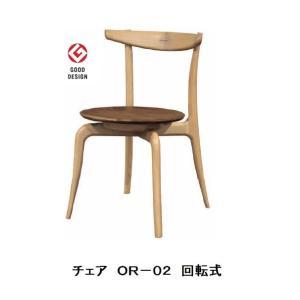 起立木工製 チェアー OR−02 座面の板座回転タイプ 本体:RO無垢/座:WN無垢 スタッキング機能 開梱設置送料無料(沖縄・北海道・離島は除く) f-room
