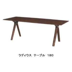 起立木工製 ラディウス テーブル 180 サイズ4種類 ブラックウォールナット無垢 セラウッド塗装 開梱設置送料無料(沖縄・北海道・離島は除く) f-room