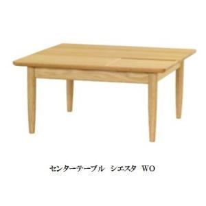 起立木工製 センターテーブル シエスタ 2素材対応:ホワイトオーク/ブラックウォールナット無垢 ウレタン塗装 送料無料(玄関前配送) f-room