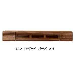 レグナテック社製 バーズ 240TVスタンド ウォールナット/オーク 受注生産 送料無料(玄関前配送) 北海道、沖縄、離島はお見積り|f-room