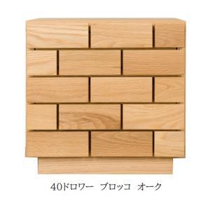 レグナテック社製 ブロッコ(角材、ブロック) 40ドロワー 一部無垢材使用 ウォールナット/オーク オークは受注生産 オイル塗装 送料無料|f-room