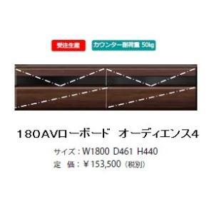 モーブル製 180AVローボード オーディエンス4 3色対応(BR/NA/WH) 4mmハーフミラーガラス  開梱設置送料無料 北海道・沖縄・離島は除く f-room