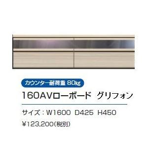 モーブル製 120AVローボード グリフォン 3色対応(BR/NA/WH)  4mmハーフミラーガラス  開梱設置送料無料 北海道・沖縄・離島は見積もり f-room