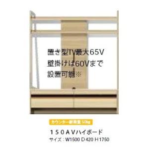 モーブル製 150 AVハイボード グローブ 2色対応(OK-NA・OK-BR)本体:OAK無垢材 前板:OAK突板/MDF/WN材/AL材 4mm透明強化ガラス 送料無料 f-room