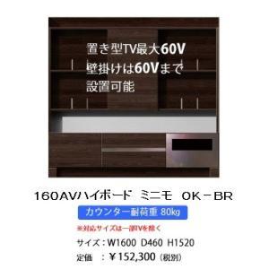 モーブル製 160AVハイボード ミニモ 2色対応(OK-NA/OK-BR)  別売壁掛けムービングアームあり 開梱設置送料無料 北海道・沖縄・離島は見積もり f-room