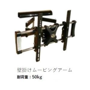 モーブル製 壁掛けムービングアーム 送料無料(玄関前配送)北海道・沖縄・離島は見積もり f-room