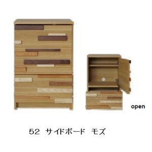 モーブル製 52サイドボード モズ 前板3種の無垢材使用 送料無料(玄関前まで)北海道・沖縄・離島は見積もり|f-room
