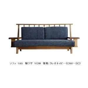 モリタインテリア製 ソファ180 極ワザ タモ材、2色対応(TN・YOW)セラウッド塗装 張地:30柄より選択 受注生産 開梱設置送料無料 f-room