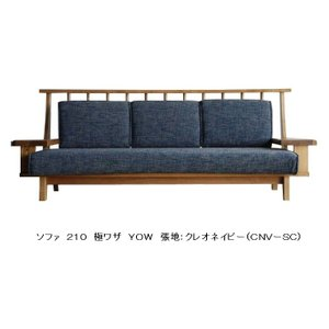 モリタインテリア製 ソファ210 極ワザ タモ材、2色対応(TN・YOW)セラウッド塗装 張地:30柄より選択 受注生産 開梱設置送料無料 f-room