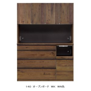 河口家具製 140 オープンボード WK 2色対応 表面材:ホワイトオーク無垢/ウォールナット無垢  開梱設置無料(北海道・沖縄・離島は除きます)|f-room